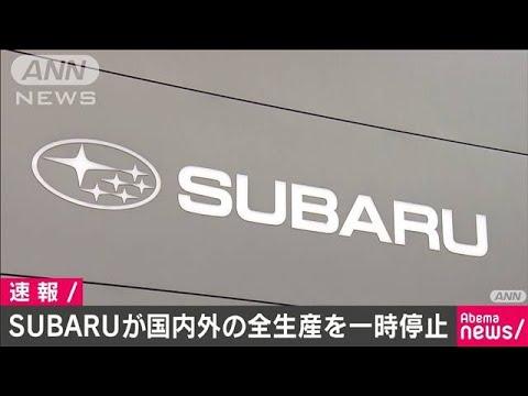 SUBARUが国内外すべての生産の一時停止を発表(20/04/01) – 長さ: 0:16。