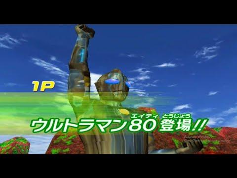 Ultra Coliseum DX: Ultra Senshi Daishuketsu – Ultraman 80 (Roguish Ranger) – 長さ: 7:12。