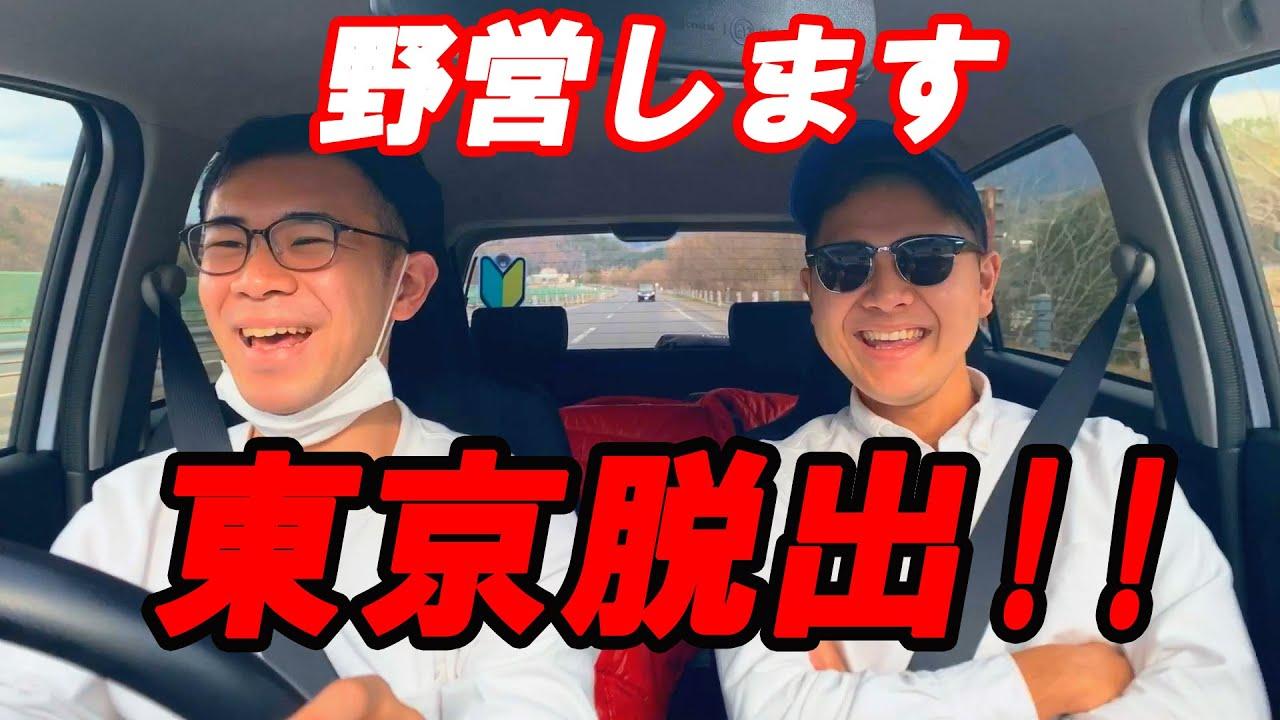【Vlog】東京を脱出して人のいない場所で野営する!Day1 – 長さ: 10:13。