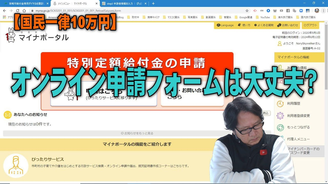 【国民一律10万円】オンライン申請フォームは大丈夫?【銀行口座を入力できない!?】 – 長さ: 11:15。