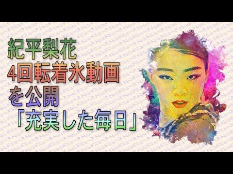 紀平梨花 4回転着氷動画を公開 「充実した毎日」 – 長さ: 4:57。
