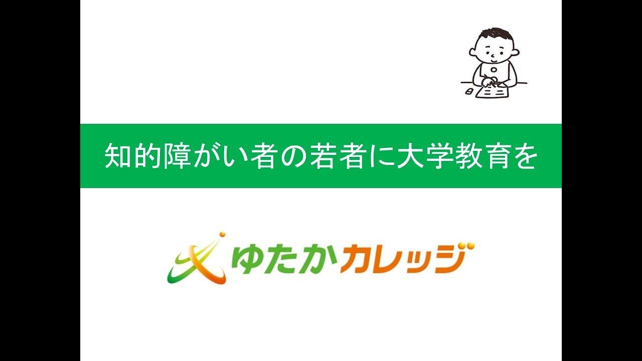 ゆたかカレッジ説明会④【実習について】 – 長さ: 3:04。