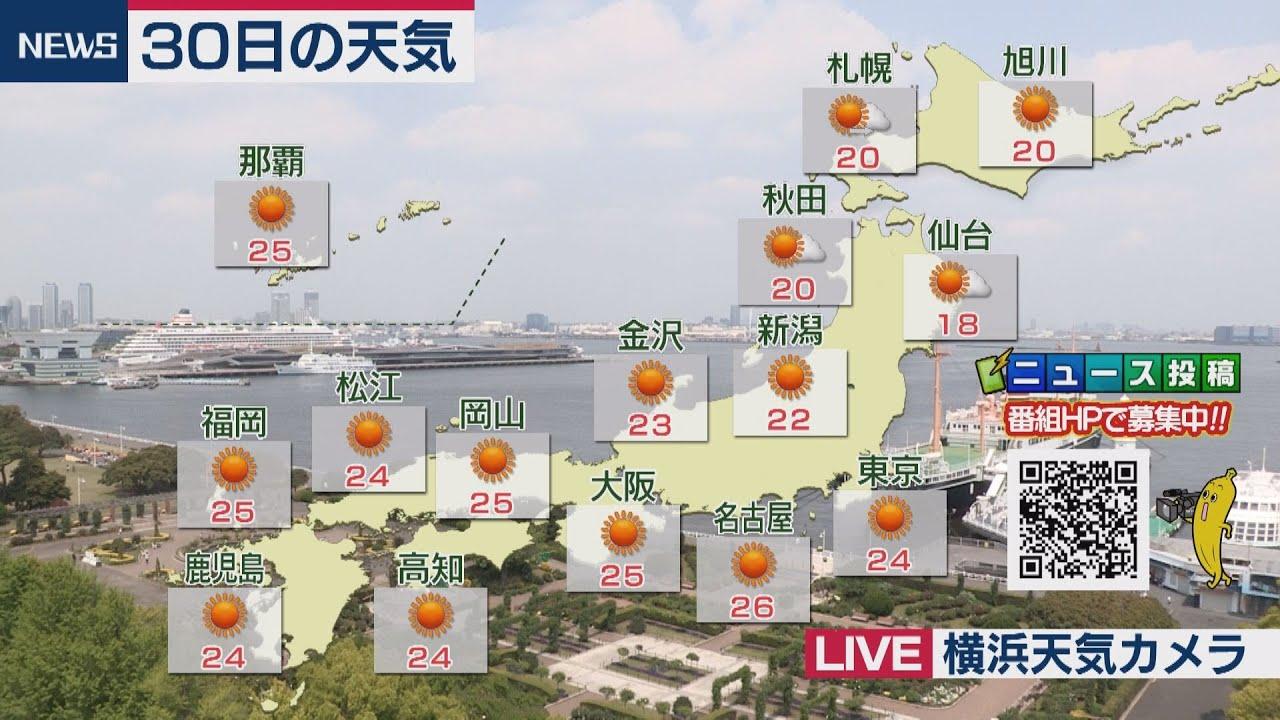 4月30日の天気 – 長さ: 0:30。