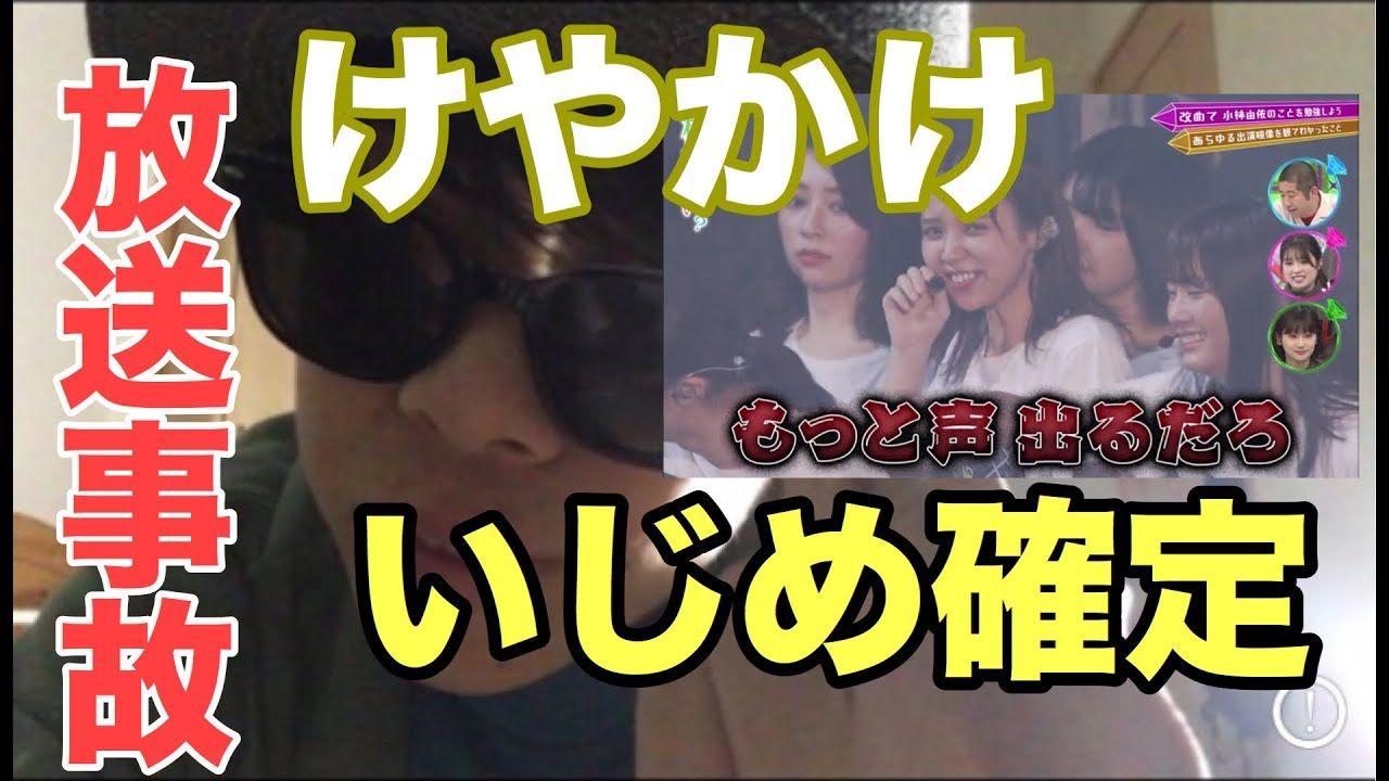人 5 欅 坂 46 イジメ