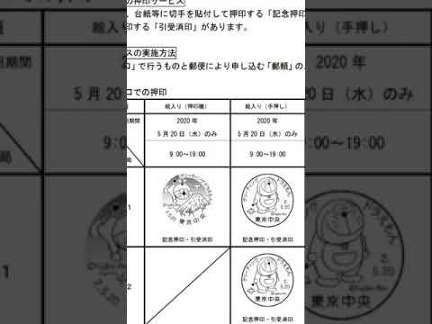 5/20㈬発売ドラえもん切手 記念押印申し込みしました!東京中央郵便局 – 長さ: 1:01。