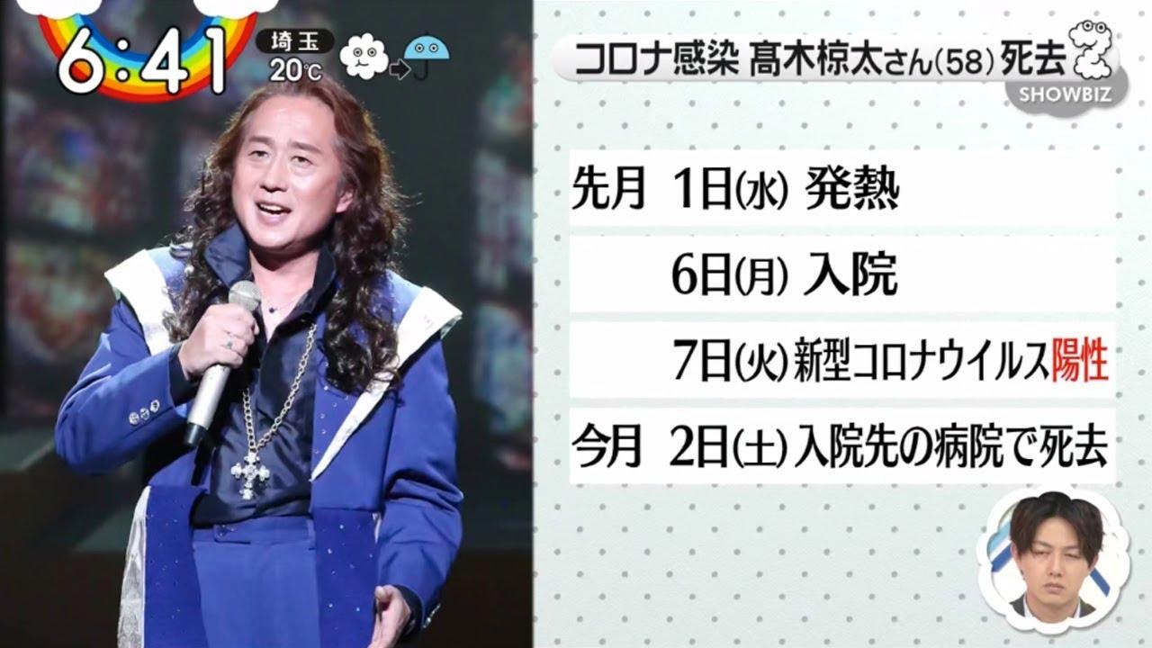 日本テレビ 【ZIP!】SHOWBIZ 2020年5月6日 歌手高木椋太さん(58)死去 – 長さ: 11:22。