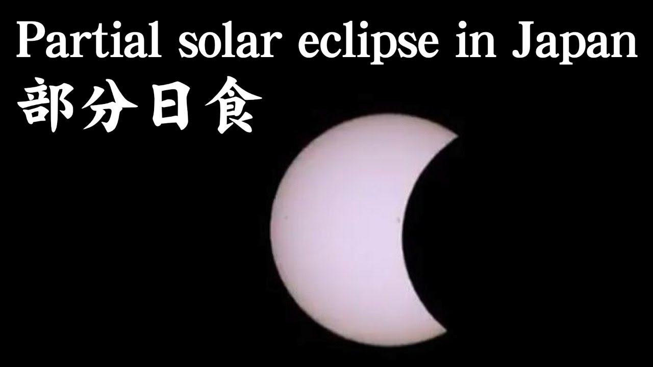 2020.6.21 部分日食 Partial solar eclipse in Japan – 長さ: 2:33:11。