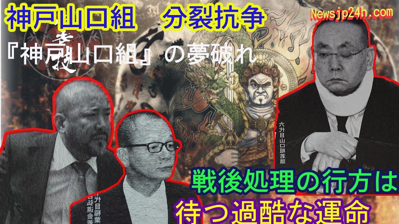 神戸山口組の最新速報 2020年6月7日 – 長さ: 16:57。