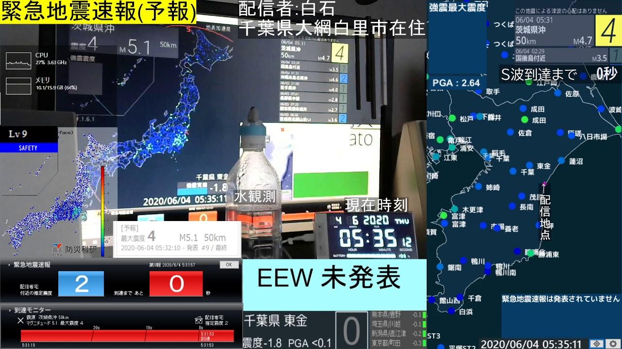 【緊急地震速報(予報)】茨城県沖 最大震度4 – 長さ: 10:02。
