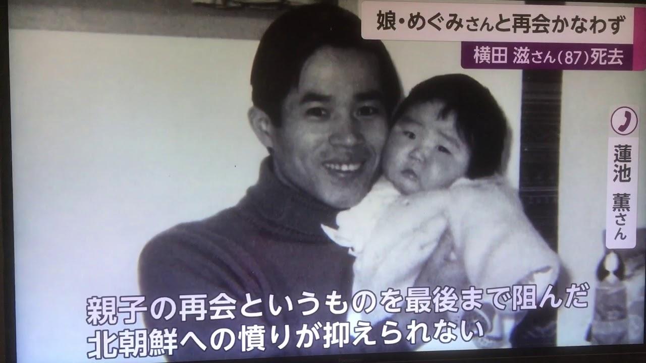 横田滋さん 死去 – 長さ: 5:07。