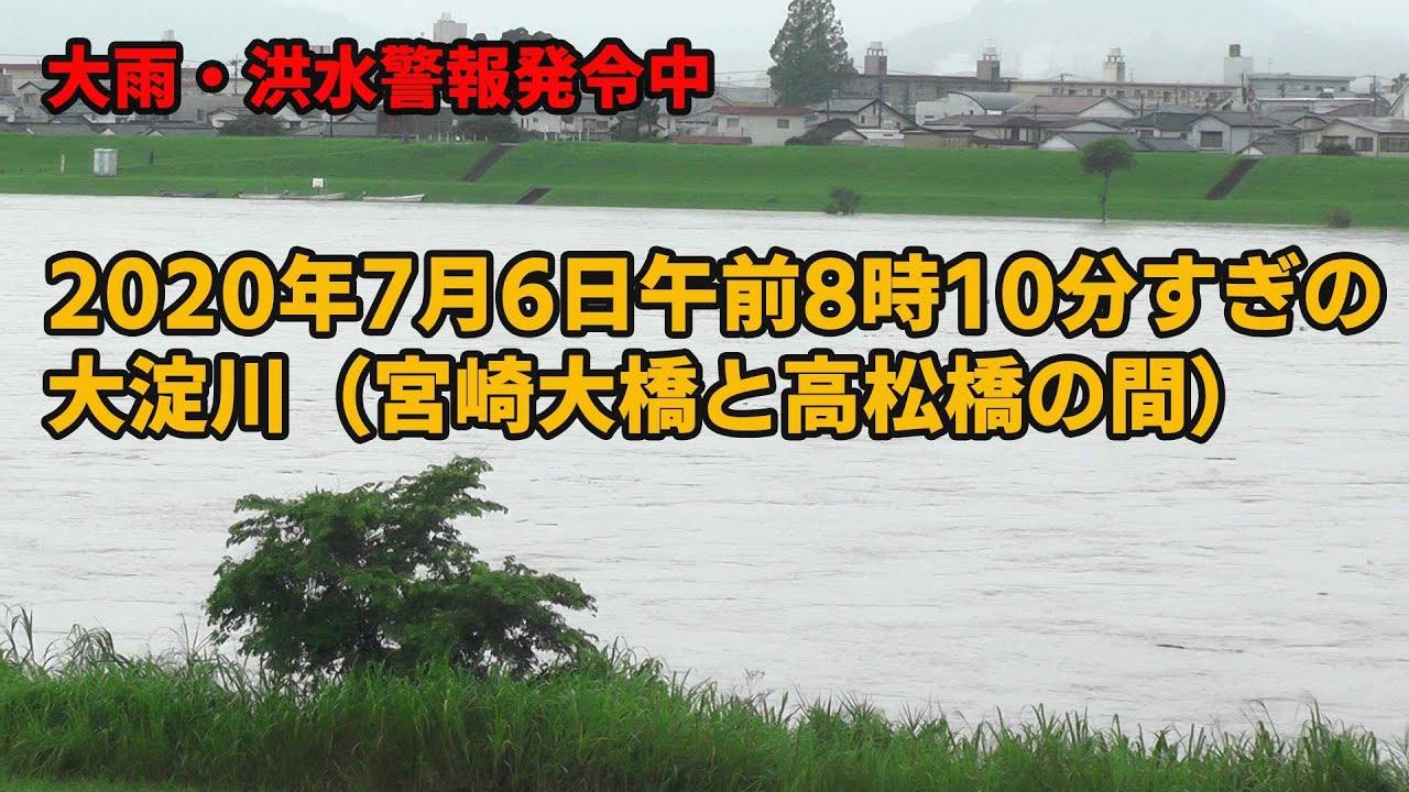 【大雨・洪水警報発令中】2020年7月6日午前8時10分すぎの大淀川(宮崎大橋と高松橋の間) – 長さ: 2:35。