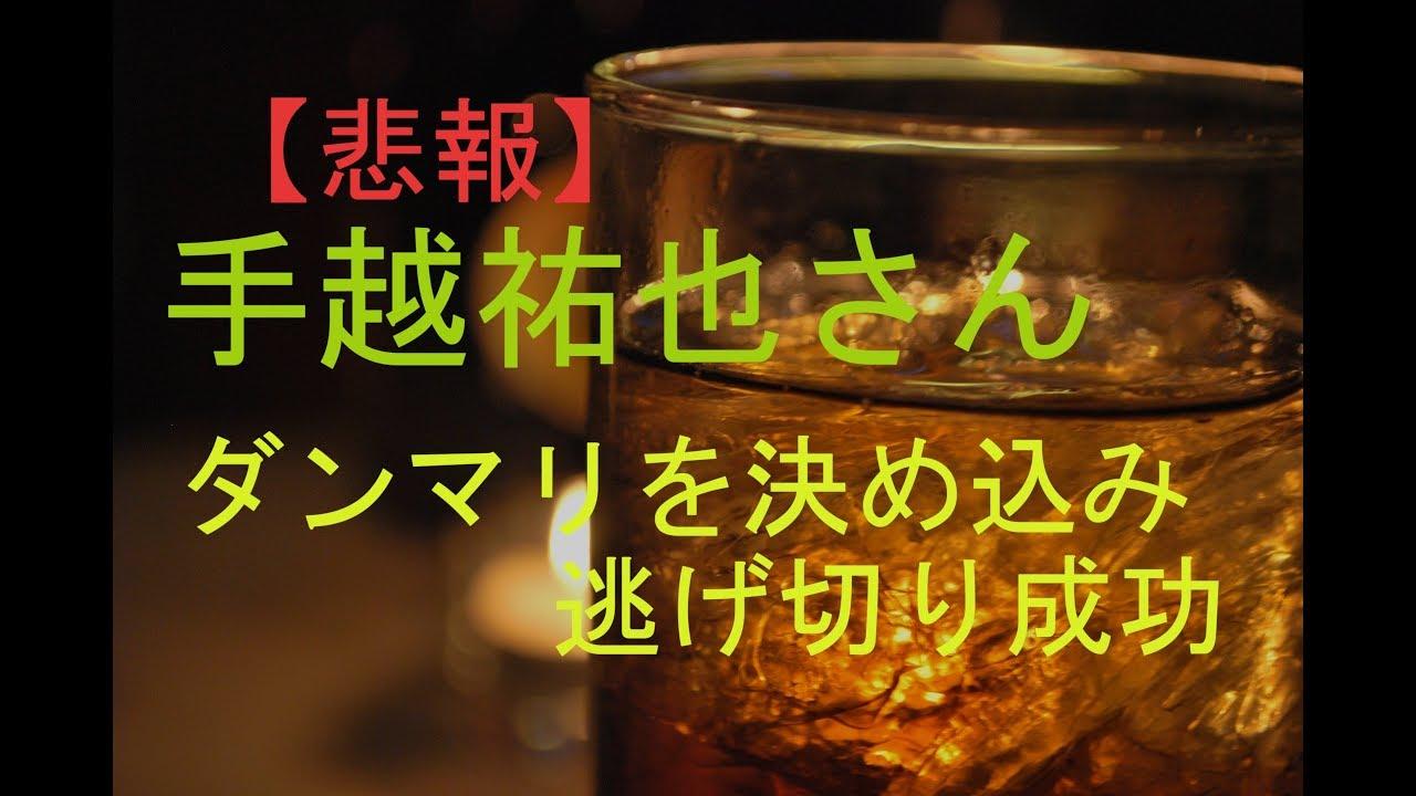 手越祐也さん、未成年飲酒するもダンマリでやりきる – 長さ: 2:04。