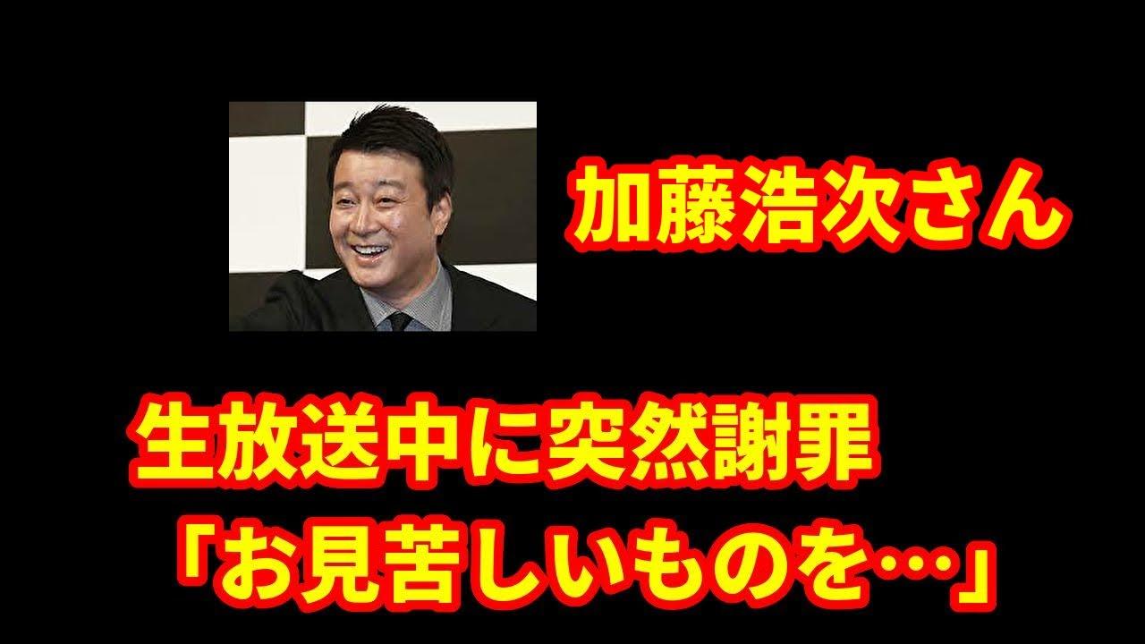 加藤浩次さん 生放送中に突然謝罪「お見苦しいものを…」スッキリ – 長さ: 1:26。