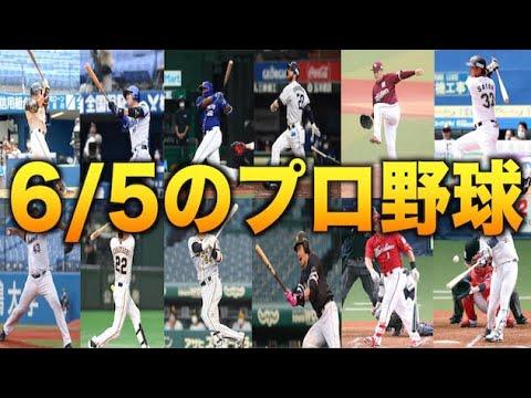 [スパンジーやばい] 6/6のプロ野球 カープ遂に連敗を13でストップ!! 今日も各地でホームラン合戦 [プロ野球 ライブ] ゆるゆる生放送#351 – 長さ: 59:53。