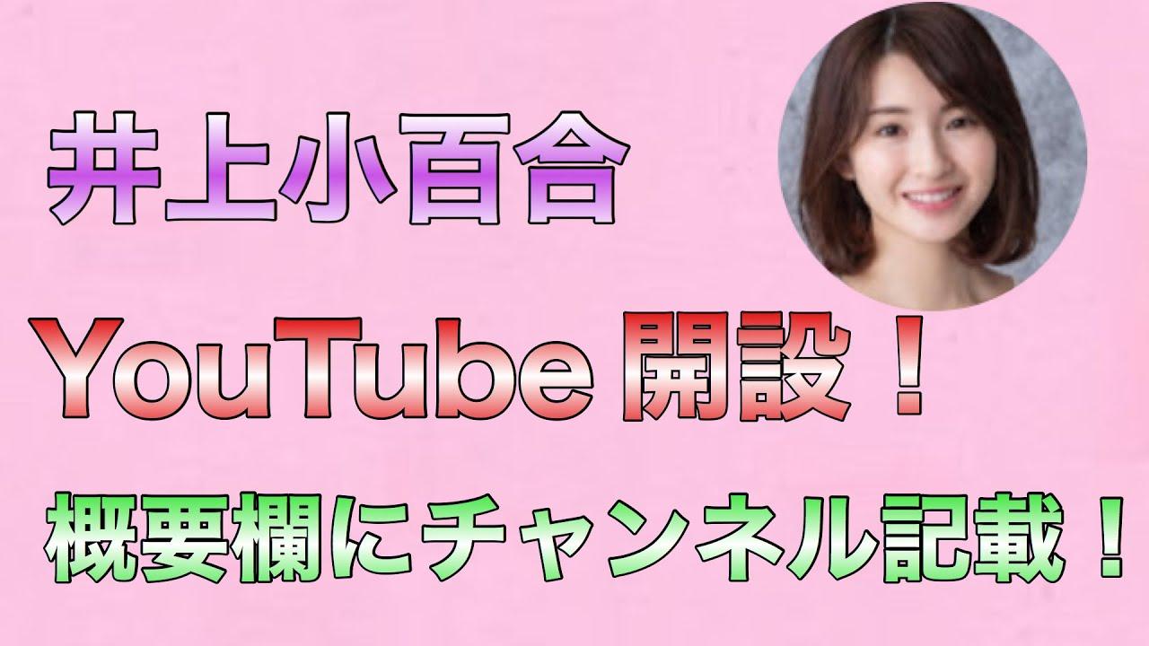 井上小百合YouTube開設! – 長さ: 0:23。