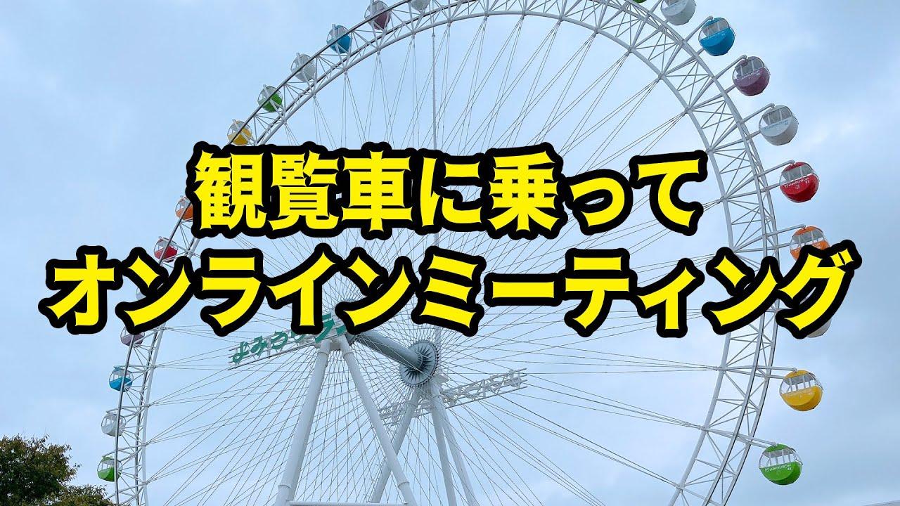 よみうりランドが遊園地で仕事する「アミューズメントワーケーション」開始! 観覧車でオンラインミーティングしてみた!!